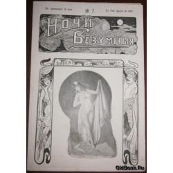 Ночи безумные. №7. 1907 г.