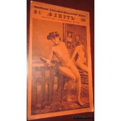Флирт. №6. 1906 г.