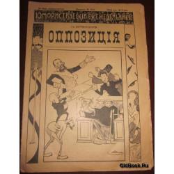 Юмористический еженедельник. №13. Оппозиция. 1907 г.