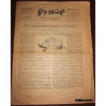 Рупор. Выпуск третий. 1922 г.