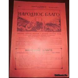 Народное благо. №1. 1907 г.