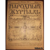 Народный журнал. №1. 1912 г.