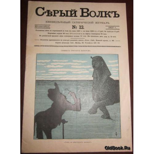 Серый волк. №12. 1907 г.