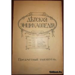 Детская энциклопедия. Предметный указатель. 191? г.