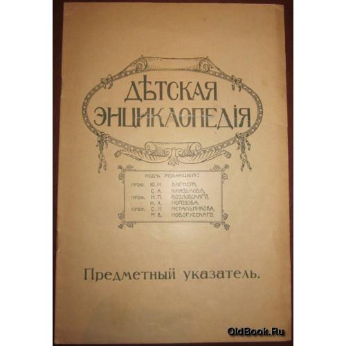 Детская энциклопедия. Предметный указатель. 191?.