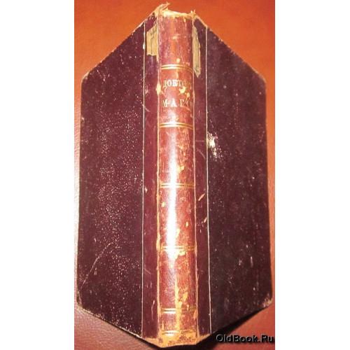 Доктор магии или Книга чудесных действий, заключающая в себе до 500 фокусов. 1890 г.