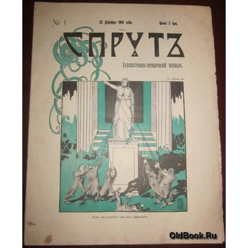 Спрут. №1. Художественно-сатирический журнал. 1905 г.