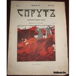Спрут. №2. Художественно-сатирический журнал. 1906 г.