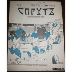 Спрут. №3. Художественно-сатирический журнал. 1906 г.