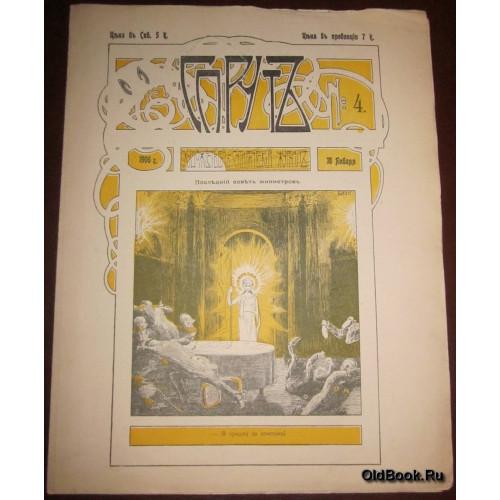 Спрут. №4.Художественно-сатирический журнал. 1906 г.