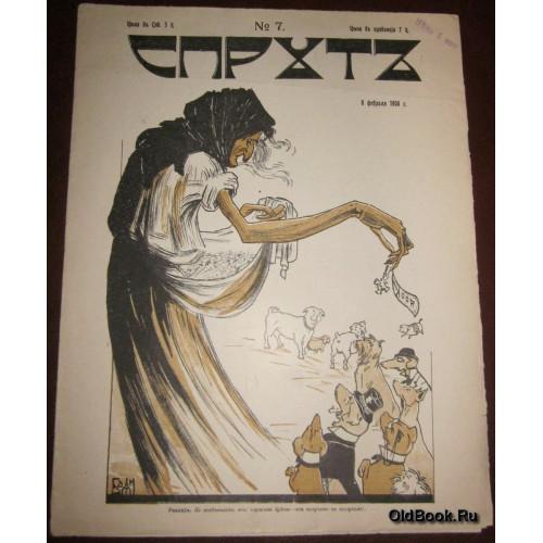Спрут. №7. Художественно-сатирический журнал. 1906 г.