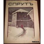 Спрут. №9. Художественно-сатирический журнал. 1906 г.