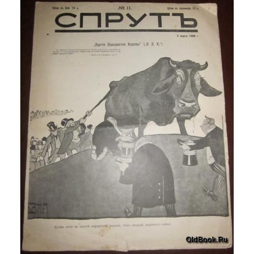 Спрут. №11. Художественно-сатирический журнал. 1906 г.