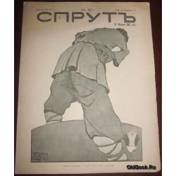 Спрут. №12. Художественно-сатирический журнал. 1906 г.