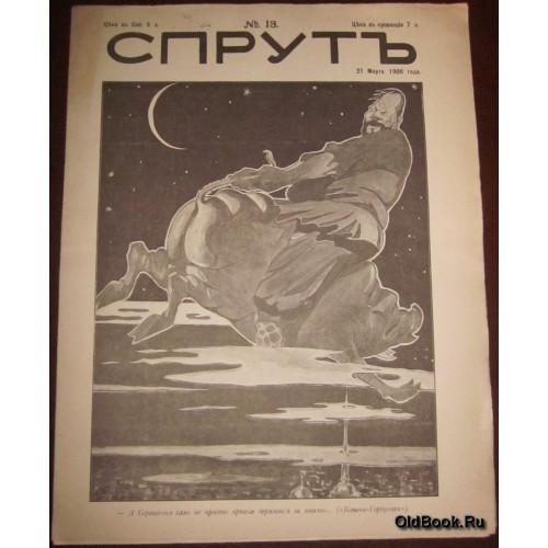 Спрут. №13. Художественно-сатирический журнал. 1906 г.