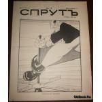 Спрут. №14. Художественно-сатирический журнал. 1906 г.