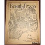 Воин и пахарь. №3. Военно-народный иллюстрированный журнал. 1916 г.