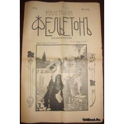 Маленький фельетон. №1. Комплект. Иллюстрированная газета-журнал. 1908 г.