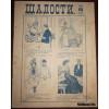 Шалости. №? Юмористический сборник. 1908 г.