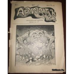 Азарт. №1. 1907 г.