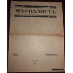 Журналист. №1. 1914 г.