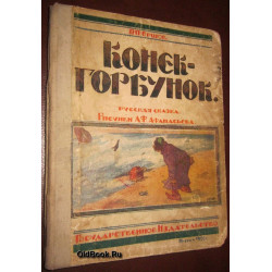 Ершов П.П. Конек-горбунок. 1920 г.