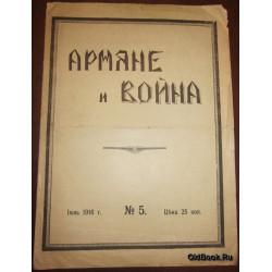 Армяне и война. №5. 1916 г.