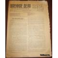 Военное дело. №19 (48). Военно-научный журнал РККА. 2-й год издания. 1919 г.