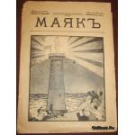 Юмористический еженедельник. №9. Маяк. 1907 г.