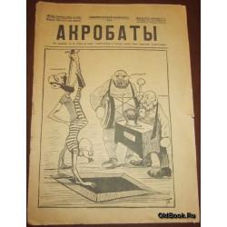 Юмористический альманах. №33 (вып. 102). Акробаты. 1907 г.