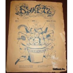 Букет. №1. Литературно-сатирический журнал. 1906 г.
