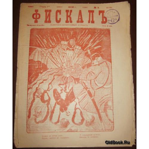 Фискал. №3. Политико-сатирический журнал. 1906 г.