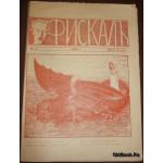 Фискал. №4. Политико-сатирический журнал. 1906 г.