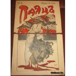 Паяц. №2. Журнал политической сатиры. 1906 г.