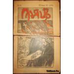 Паяц. №3. Журнал политической сатиры. 1906 г.