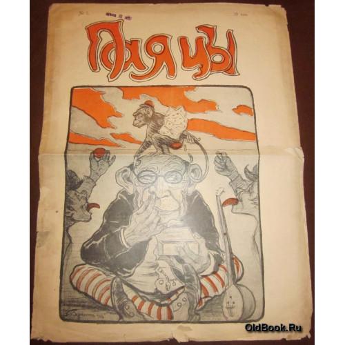 Паяцы. №1. Журнал политической сатиры. 1906 г.