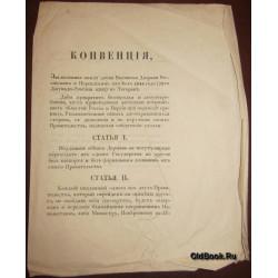 Конвенция, заключенная между двумя Высокими Дворами Российским и Персидским. 1844 г.