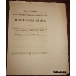 Высочайшее Его Императорского Величества постановление о увольнении чиновников...1819 г.