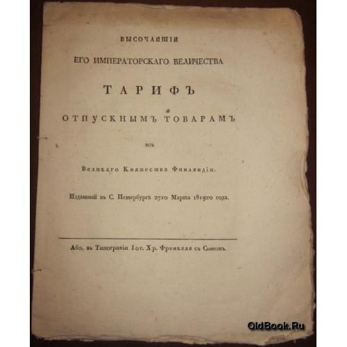 Высочайший Его Императорского Величества тариф отпускным товарам из Великого Княжества Финляндии. 1819 г.