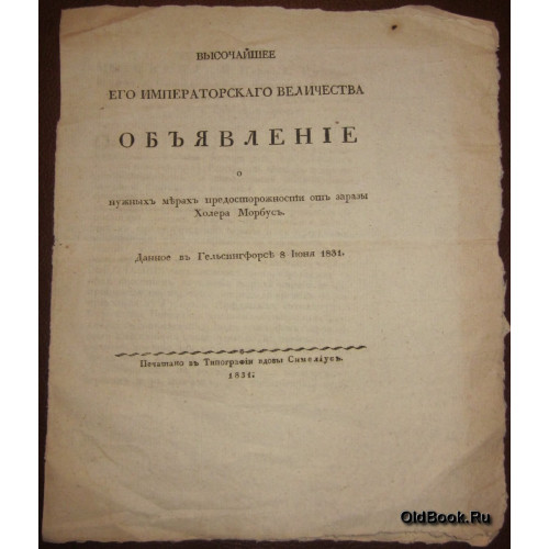 Высочайшее Его Императорского Величества объявление о нужных мерах предосторожности от заразы Холера Морбус. 1831 г.