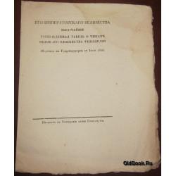 Его Императорского Величества Высочайше утвержденная табель о чинах Великого Княжества Финляндии. 1826 г.