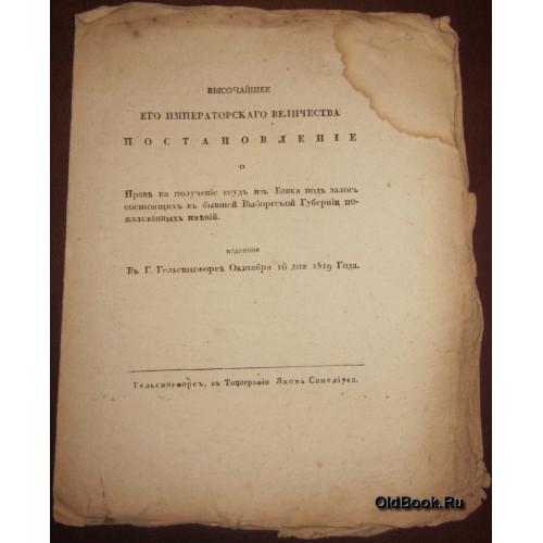 Высочайшее Его Императорского Величества постановление о праве на получение ссуд из банка под залог...1819 г.