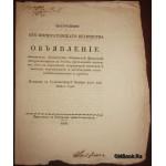Высочайшее Его Императорского Величества объявление касательно обязанности обывателей Финляндии отправляющихся в...1836 г.