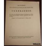 Высочайшее Его Императорского Величества объявление касательно домогательства находящихся в Финляндии крепостных...1826 г.
