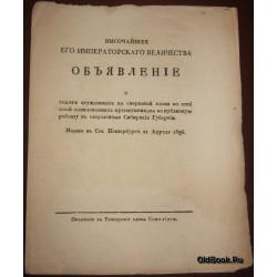 Высочайшее Его Императорского Величества объявление о ссылке осужденных к смертной казни...1826 г.