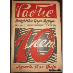 Рабис. №43 (85) за 1927 г.