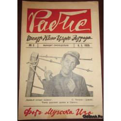 Рабис. №2 за 1929 г.