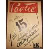Рабис. №14 за 1930 г.