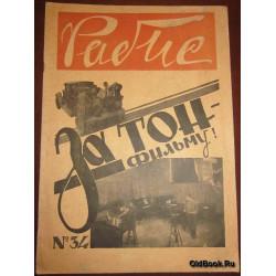 Рабис. №34 за 1930 г.