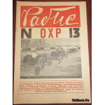 Рабис. №13 за 1930 г.